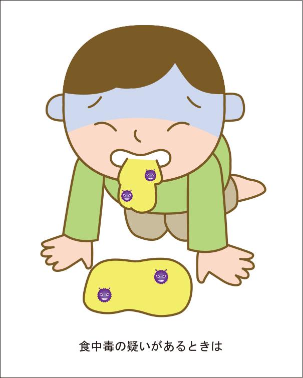 嘔吐物の処理方法、子供が吐いたら!?準備からやり方まで順を追って説明。