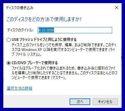 ブルーレイディスクをパソコンに入れると表示されるメッセージ。
