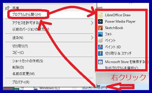 ファイルの開き方