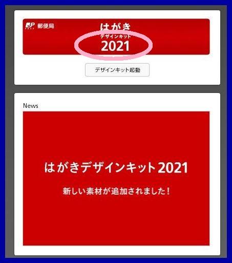 局 2020 キット はがき 郵便 デザイン